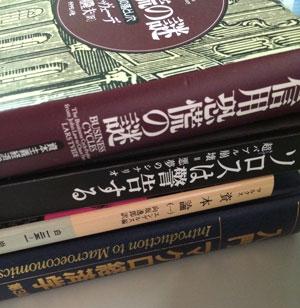 経済関連の本