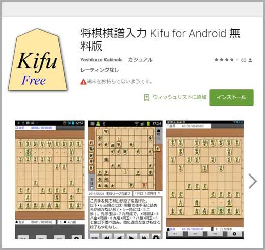 将棋棋譜入力 Kifu for Android 無料版