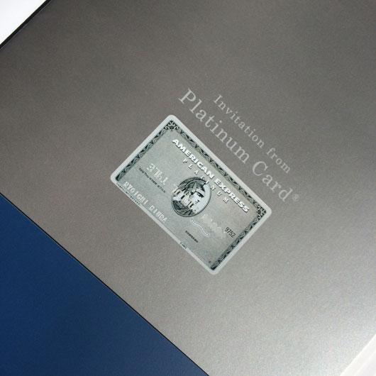 AMEXプラチナカード インビテーション