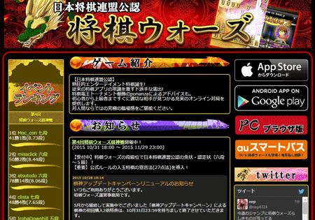 将棋ウォーズ公式ホームページ
