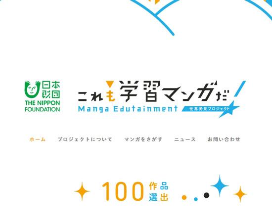日本学習マンガ100選