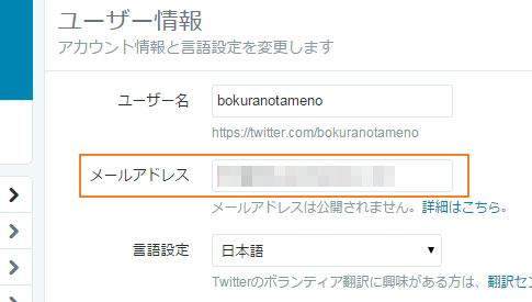Twitterメールアドレス変更