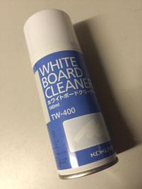 ホワイトボードクリーナー