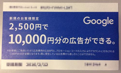 Google AdWordsプロモーションコード