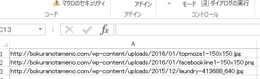 VBA画像DL