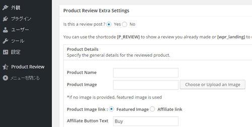 Product Review Extra Settings