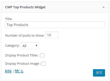CWP Top Products Widget