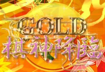 GOLD棋神