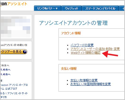 Amazonアソシエイトサイト登録