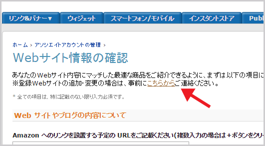 Amazonアソシエイト登録項目2