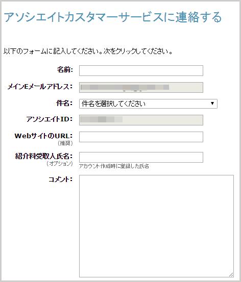 Amazonアソシエイト登録項目3