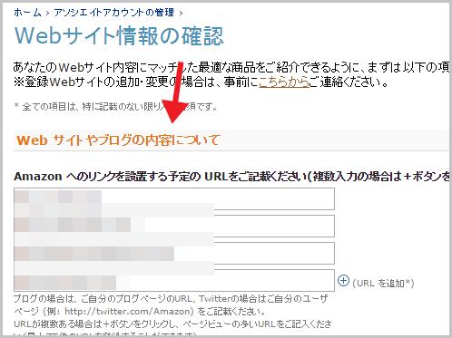 Amazonアソシエイト登録注意点