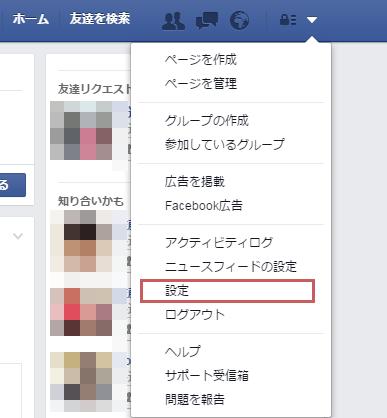 Facebookお知らせ非表示設定1