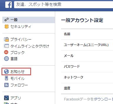 Facebookお知らせ非表示設定2