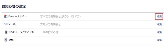 Facebookお知らせ非表示設定3