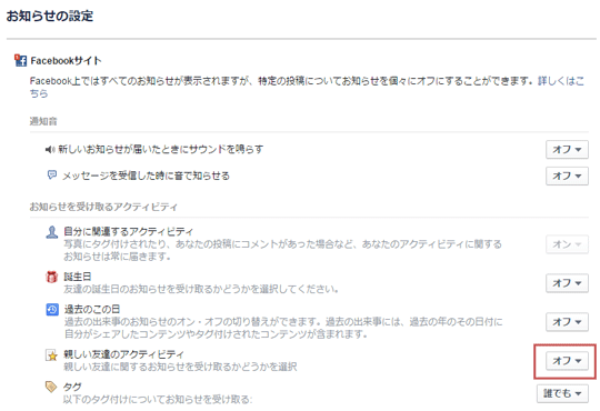Facebookお知らせ非表示設定4