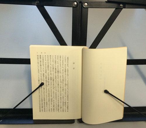 ブックスタンドで小さい本を押さえる