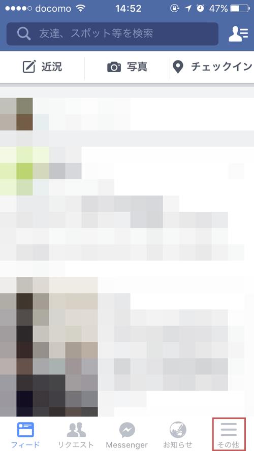 Facebookお知らせ非表示設定5
