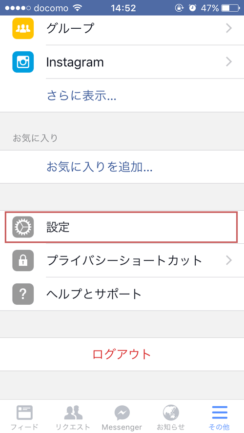 Facebookお知らせ非表示設定6
