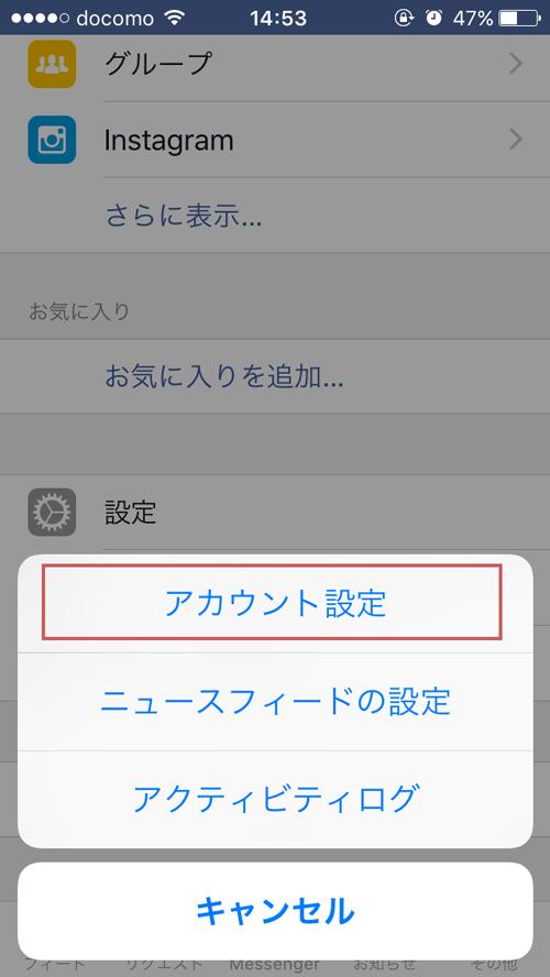 Facebookお知らせ非表示設定7