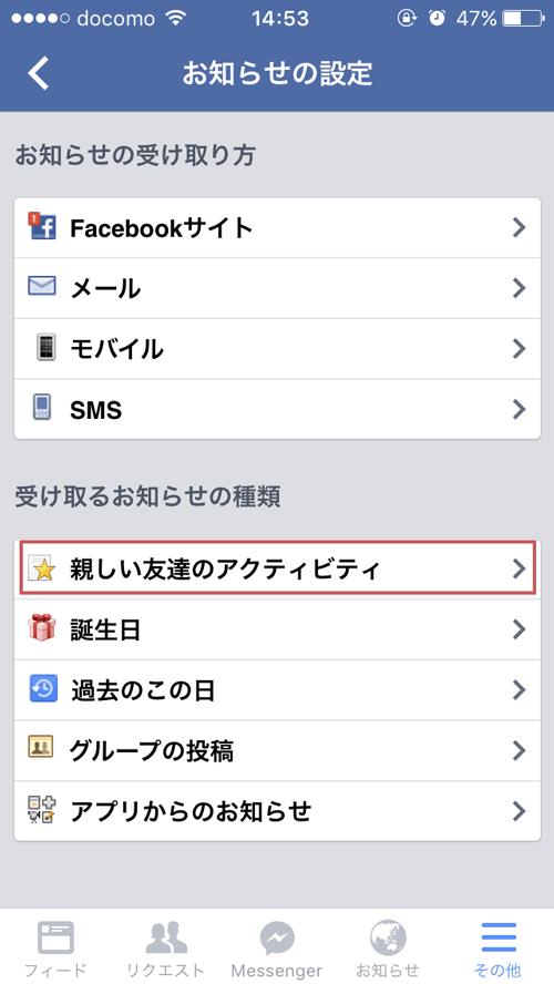 Facebookお知らせ非表示設定9
