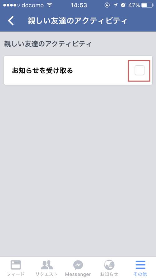 Facebookお知らせ非表示設定10