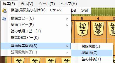 MyBona局面編集