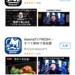 AbemaTVとAbemaTV FRESH!