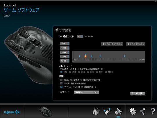 G700sの設定