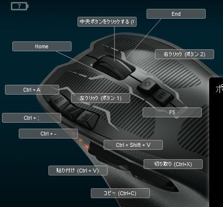 G700 ボタン設定