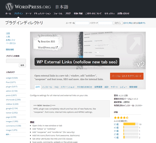 WP External Links (nofollow new tab seo)