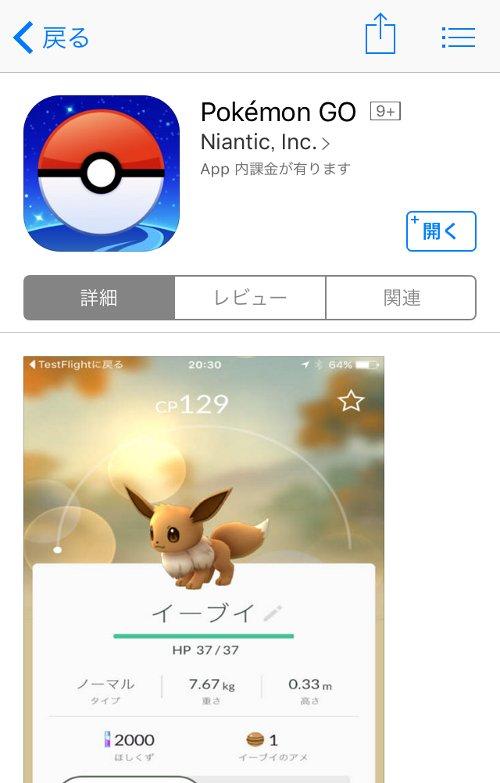 ポケモンGO 本物のアプリ