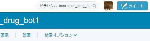 除外 名前 twitter 検索