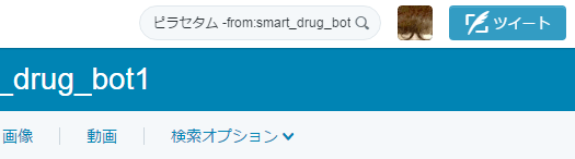 Twitter 特定アカウントのツイート除外して検索
