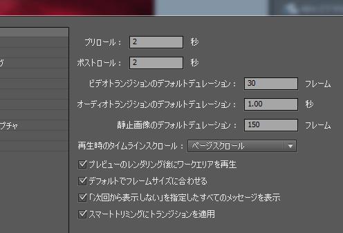 デフォルトデュレーション変更