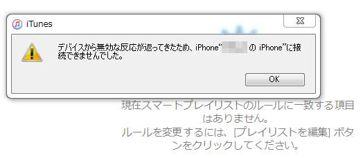 デバイスから無効な反応が返ってきたため、iPhoneに接続できませんでした。