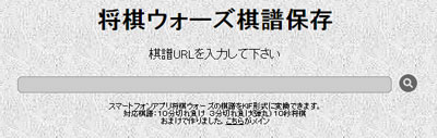 将棋ウォーズ棋譜保存サイト