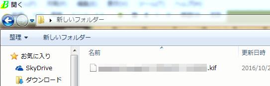 MyBona KIFファイル 開く