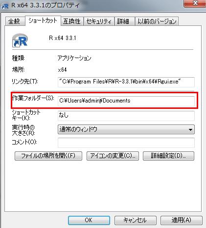 R ディレクトリ 変更箇所