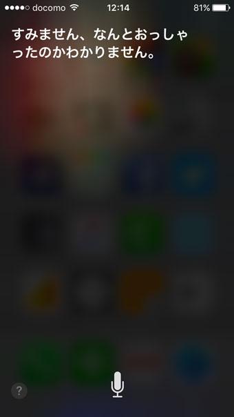 Siri 反応悪い