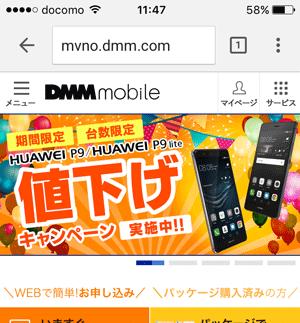 DMMモバイル Chrome