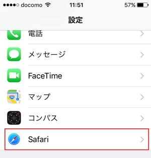 Safari 設定