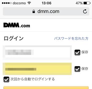 DMMモバイルログイン