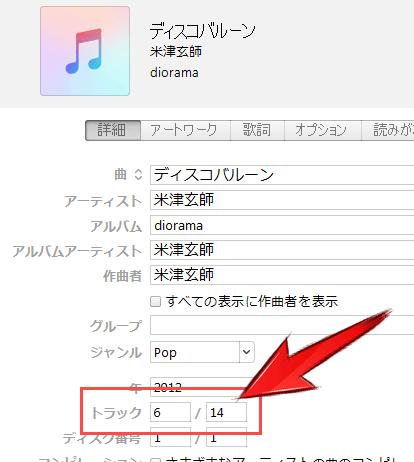 iTunes トラック番号
