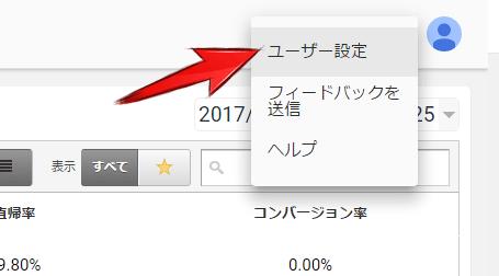 グーグルアナリティクス ユーザー設定