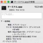 現行バージョンのファイル情報表示