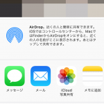 iphoneからMacにAirdropできない